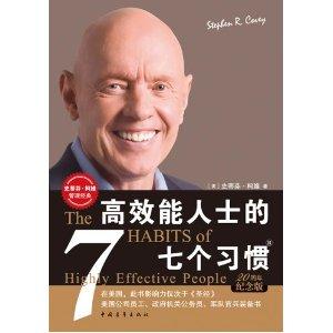 7habits chinese